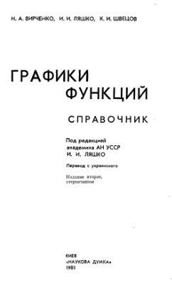 Ляшко И.И. (ред.) Графики функций (справочник)