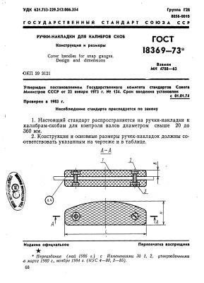 ГОСТ 18369-73 Ручки-накладки для калибров скоб. Конструкция и размеры