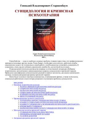 Старшенбаум Г.В. Суицидология и кризисная психотерапия