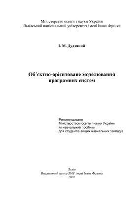 Дудзяний І.М. Об'єктно-орієнтоване моделювання програмних систем
