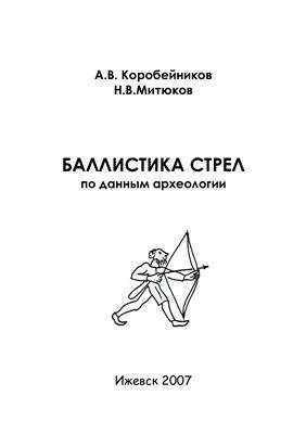 Коробейников А.В., Митюков Н.В. Баллистика стрел по данным археологии
