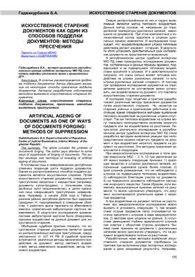 Гаджикурдинов Б.А. Искусственное старение документа как один из способов подделки документов
