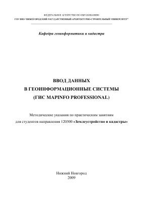 Тарарин А.М., Тарарина Е.Г. Ввод данных в геоинформационные системы (ГИС MapInfo Professional)