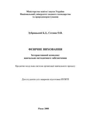 Зубрицький Б.Д., Сотник О.В. Фізичне виховання. Інтерактивний комплекс навчально-методичного забезпечення
