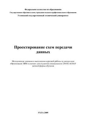 Базарова И.А. Проектирование схем передачи данных