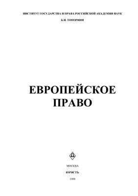 Топорнин Б.Н. Европейское право