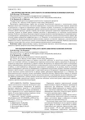 Буллер М.Ф., Романько Т.В., Межевич Г.В., Роботько В.А. Экологические риски длительного хранения пироксилиновых порохов
