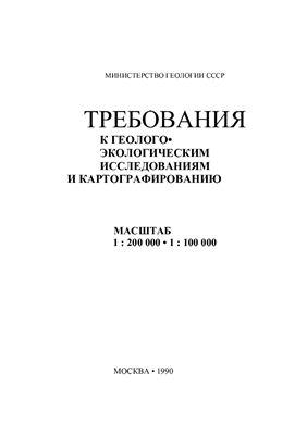 Вартанян Г.С. (гл. ред.). Требования к геолого-экологическим исследованиям и картографированию масштаба 1: 200 000 - 1: 100 000
