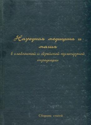 Белова О.В. (ред.) Народная медицина и магия в славянской и еврейской культурной традиции
