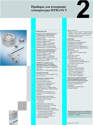 Приборы для измерения температуры SITRANS T