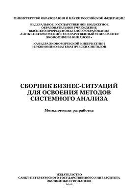 Заграновская А.В. Сборник бизнес-ситуаций для освоения методов системного анализа