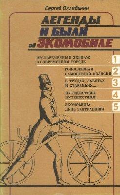 Охлябинин С.Д. Легенды и были об экомобиле