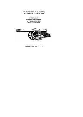 Левченко В.А., Сергин М.Ю., Иванов В.А., Зеленин Г.В. Стрельба и управление огнем артиллерийских подразделений