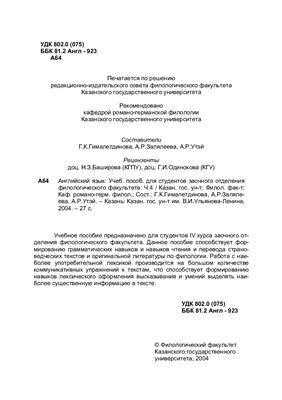 Гималетдинова Г.К., Залялеева А.Р., Утэй А.Р. Английский язык. Часть 4