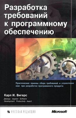 Вигерс К. Разработка требований к программному обеспечению