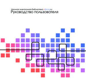 Полникова Е.М., Шабанова С.М. Научная электронная библиотека elibrary.ru: Руководство пользователя