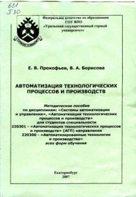 Прокофьев Е.В., Борисова В.А. Автоматизация технологических процессов и производств. Методическое пособие
