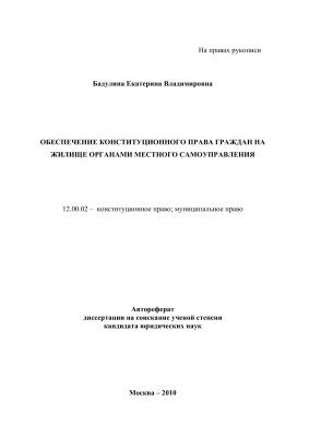 Бадулина Е.В. Обеспечение конституционного права граждан на жилище органами местного самоуправления