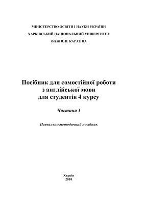 Варенко Т.К., Меркулова Т.К. Посібник для самостійної роботи з англійської мови для студентів 4 курсу
