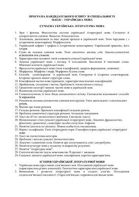 Програма кандидатського іспиту зі спеціальності українська мова