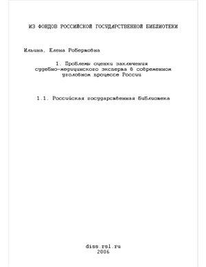 Ильина Е.Р. Проблемы оценки заключения судебно-медицинского эксперта в современном уголовном процессе России