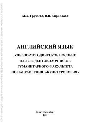 Груздева М.А., Кириллова В.В. Английский язык