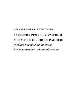 Харламова Н.В., Хрипунова Е.В. Развитие речевых умений у студентов-иностранцев