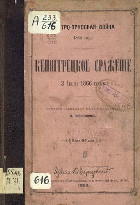 Преженцев Я. Австро-прусская война 1866 года. Кениггрецкое сражение 3 июля 1866 года