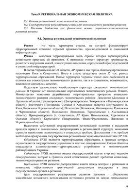 курсовая работа на тему функции государства в современной российской экономике