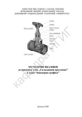 Коломієць А.Ф., О.В. Фролов Методичні вказівки до вивчення теми Складанний кресленик в курсі Інженерна графіка