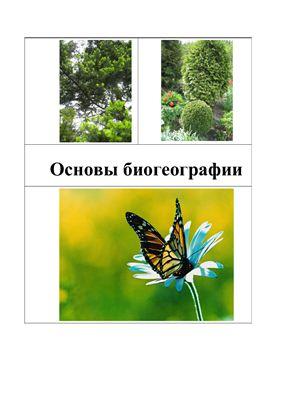 Гаврильчик З.С. Основы биогеографии