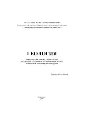 Михеев В.А. (сост.) Геология