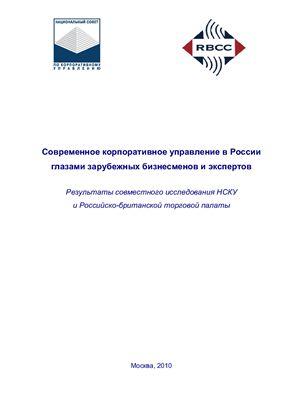 Современное корпоративное управление в России глазами зарубежных бизнесменов и экспертов