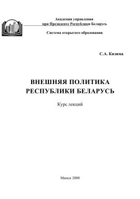 Кизима С.А. Внешняя политика Республики Беларусь: курс лекций