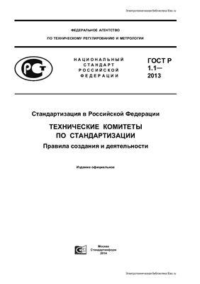ГОСТ Р 1.1-2013 Стандартизация в Российской Федерации. Технические комитеты по стандартизации. Правила создания и деятельности