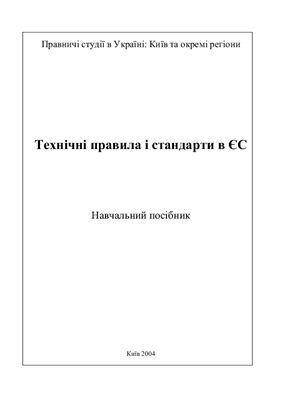 Маніє Ф., Чувпило О.О. Технічні правила і стандарти в ЄС