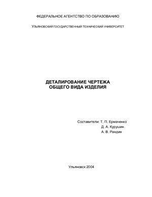 Ермаченко Т.П. Деталирование чертежа общего вида изделия