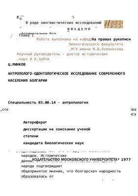 Минков Ц. Антрополого-одонтологическое исследование современного населения Болгарии