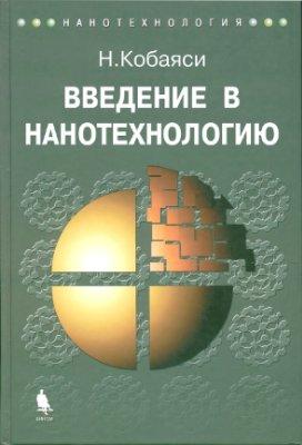 Кобаяси Н. Введение в нанотехнологию