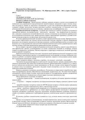 Филькова О.Н. Справочник эксперта-криминалиста
