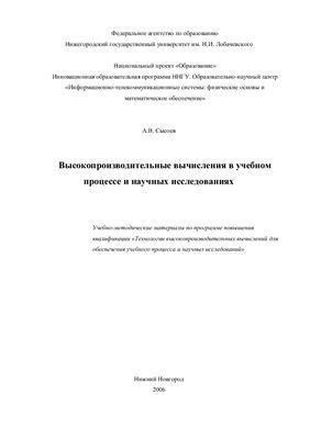 Сысоев А.В. Высокопроизводительные вычисления в учебном процессе и научных исследованиях