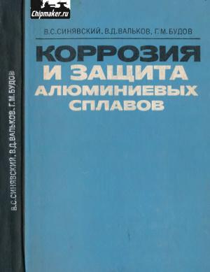 Синявский В.С., Вальков В.Д., Калинин В.Д. Коррозия и защита алюминиевых сплавов