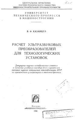 Казанцев В.Ф. Расчет ультразвуковых преобразователей для технологических установок