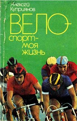 Куприянов А.А. Велоспорт - моя жизнь