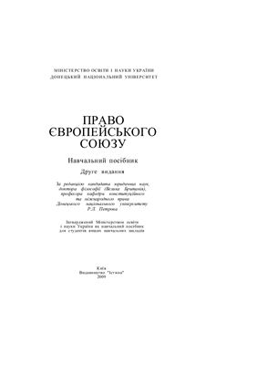 Петров Р.А. (ред.) Право Європейського Союзу