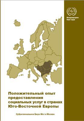 Фулц И., Трейси М. (ред.) Положительный опыт предоставления социальных услуг в странах Юго-Восточной Европы