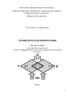 Сорока Н.И., Кривинченко Г.А. Теория передачи информации
