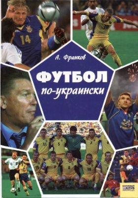 Франков А.В. Футбол по-украински