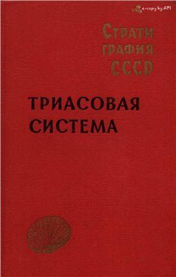 Стратиграфия СССР. Триасовая система