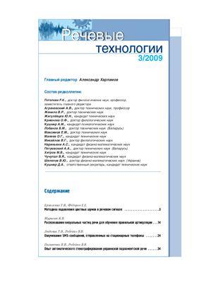 Речевые технологии 2009 №03